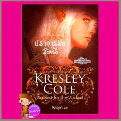 ปราการรักวัลคีรี ชุด ชีวิตอันเป็นนิรันดร์ 3 No Rest for the Wicked Immortals After Dark Series เครสลีย์ โคล (Kresley Cole ) จิตอุษา