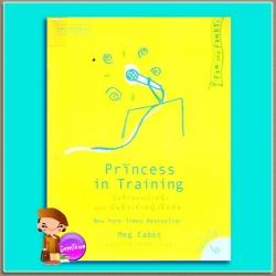 บันทึกของเจ้าหญิง ตอน บันทึกเจ้าหญิงฝึกหัด Princess in Training ( Princess Diaries # 6) เม็ก คาบอท(Meg Cabot) มณฑารัตน์ ทรงเผ่า แพรว ในเครืออมรินทร์