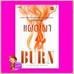 แผดเผา ชุด ลืมหายใจ 3Burn (Breathless, #3) มายา แบงค์ส ( Maya Banks ) ณฐินี น้อยสุวรรณ์ Rose ในเครืออมรินทร์