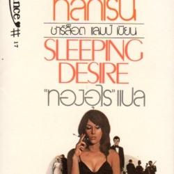 ปรารถนาที่ลึกเร้น Sleeping Desire ชาร์ล็อตต์ แลมป์ (Charlotte Lamb) ทองอุไร ฟองน้ำ