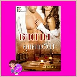ซาตานคุกคามรัก ตะวัน โรแมนติค พับลิชชิ่ง Romantic Publishing