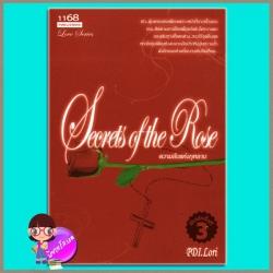 Secrets of the Rose ความลับแห่งกุหลาบ (มือสอง)PDI.Lori 1168