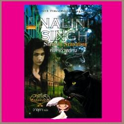 หัวใจอำพราง ชุด พลังแห่งรัก 1 Slave to Sensation (Psy Changeling 1) นลินี ซิงห์ (Nalini Singh) วาลุกา แก้วกานต์