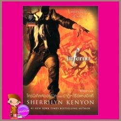 โครนิเคิลส์ออฟนิค ตอน ปาฏิหาริย์แห่งอัคคี Inferno เชอริลีน เคนยอน (Sherrilyn Kenyon) จิตอุษา แก้วกานต์