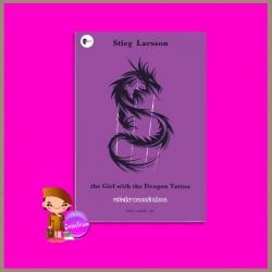 พยัคฆ์สาวรอยสักมังกร The Girl with the Dragon Tattoo (Millennium Trilogy #1) สตีก ลาร์ซอน (Stieg Larsson)นภดล เวชสวัสดิ์ เอิร์นเนส Earnest Publishing