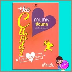 กามเทพซ้อนกล ชุด The Cupids บริษัทรักอุตลุด เก้าแต้ม พิมพ์คำ ในเครือ สถาพรบุ๊ค