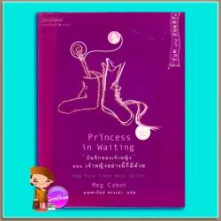 บันทึกของเจ้าหญิง ตอน เจ้าหญิงอย่างนี้ก็มีด้วย Princess in Waiting ( Princess Diaries # 4) เม็ก คาบอท(Meg Cabot) มณฑารัตน์ ทรงเผ่า แพรว ในเครืออมรินทร์
