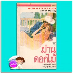 ม่านดอกไม้ With A Little Luck เจเนท เดลีย์ (Janet Dailey) บุญญรัตน์ สี่เกลอ