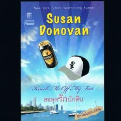 สะดุดรักนักสืบ Knock Me Off My Feet ซูซาน โดโนแวน (Susan Donovan) ปิยะฉัตร แก้วกานต์
