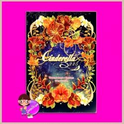 Cinderella 3225 II ตอน ซานโดร่า ชุด Cinderella 3226 Kalthida(กัลฐิดา) ทำมือ