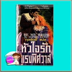 หัวใจรักแรงพิศวาส A Rogue's Proposal / Be My Bride สเตฟานี ลอเรนส์ ( Stephanie Laurens) / Sophia Lewis กุลรัตน์ ฟองน้ำ