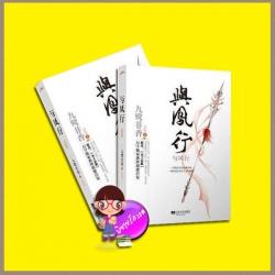 ปฐพีไร้พ่าย ปี้ชางเสิ่นหลี จิ่วลู่เฟยเซียง ( 九鹭非香) hongsamut ห้องสมุด