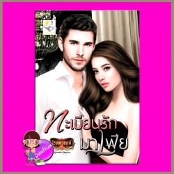 ทะเบียนรักมาเฟีย โรสควอตซ์ ไลต์ออฟเลิฟ Light of Love Books