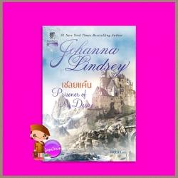 เชลยแค้น Prisoner of My Desire โจฮันนา ลินด์ซีย์(Johanna Lindsey) พิชญา แก้วกานต์