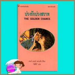 บ่วงรักบ่วงสวาท The Golden Chance เจย์น แอนน์ เครนทซ์ (Jayne Ann Krentz) อิสรีย์ เพลิน
