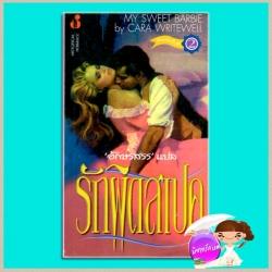 รักผิดสเปค My Sweet Barbie คาร่า ไรท์เวลล์(Cara Writewell) อักษรสรร ฟองน้ำ