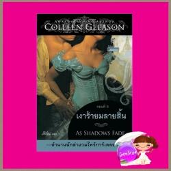 เงาร้ายมลายสิ้น ชุดตำนานนักล่าแวมไพร์การ์เดลลา 5 As Shadows Fade คอลลีน กลีสัน(Colleen Gleason)เฟิร์น แก้วกานต์