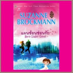 แผนซ้อนซ่อนรัก Hero Under Cover Suzanne Brockmann พิชญา เกรซ