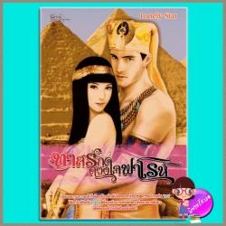 ทาสรักดวงใจฟาโรห์ (มือสอง) (สภาพ80-85%สันปกย่น) Lonely Star ซิมพลีบุ๊ค Simply Book