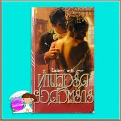ท่านลอร์ดยอดจิตรกร The True About Love (Cynster Novels - 12)/Create a Portrait สเตฟานี ลอเรนส์ ( Stephanie Laurens) / Sophia Lewis มิสตา ฟองน้ำ