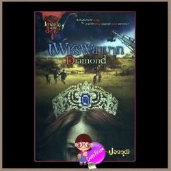 เพชรพยาบาท Diamond ปองวุฒิ Sofa Publishing