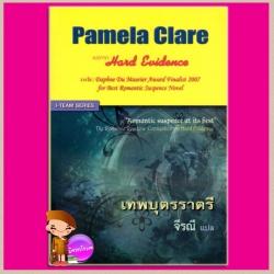 เทพบุตรราตรี ชุดI-Team2 Hard Evidence พาเมลา แคลร์(Pamela Clare) จีรณี คริสตัล พับลิชชิ่ง