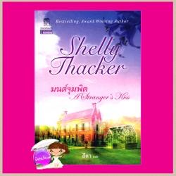 มนต์จุมพิต ชุด มนต์รักอันดามัน A Stranger's Kiss เชลลี่ แธคเกอร์(Shelly Thacker) สีตา แก้วกานต์