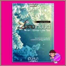 เพลงเหมันต์ Winter Love Tale ชุด ฤดูรัก Love Seasons อังสนา (นาคาลัย) กรองอักษร