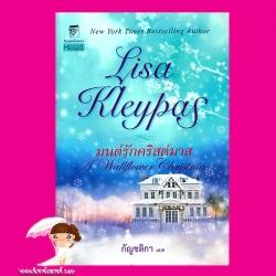 มนต์รักคริสต์มาส ชุด สาวน้อยเสี่ยงรัก A Wallflower Christmas ลิซ่า เคลย์แพส (Lisa Kleypas) กัญชลิกา แก้วกานต์
