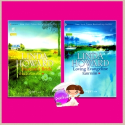 ชุด บ้านไร่เรือนรัก บ้านไร่เรือนรัก ริมธารรัก Duncan's Bride :Loving Evangeline ลินดา โฮเวิร์ด (Linda Howard) ญาดา จิตอุษา แก้วกานต์