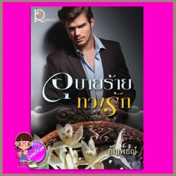อุบายร้ายทวงรัก อัญพัชญ์ โรแมนติค พับลิชชิ่ง Romantic Publishing