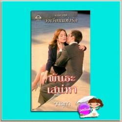 พันธะเสน่หา ชุดวงเวียนแห่งรัก The Sicilian Marriage (The O'Connells# 6) แซนดร้า มาร์ตัน (Sandra Marton) วาลุกา ภัทรา