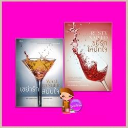ชุด เขย่ารักขยี้ใจ เขย่ารักสนั่นใจ ขยี้รักให้ปักใจ Cocktail Series อลิซ เคลย์ตัน (Alice Clayton) ปุณณารมย์ Rose Publishing