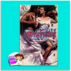 ครูสาวเจ้าเสน่ห์ Lession in Love คริสติน่า ดอดด์ (Christina Dodd)/Jane Leyton ภาวิตา ฟองน้ำ