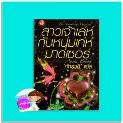 สาวเจ้าเล่ห์กับหนุ่มเท่ห์มาดเซอร์ The Something Magical Anita Bran ภัทรวดี ฟองน้ำ