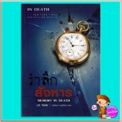 รำลึกสังหาร อินเดธ 22 (In Death 22) Memory In Death เจ.ดี.ร๊อบบ์(J.D.ROBB) วรรธนา เพิร์ล พับลิชชิ่ง