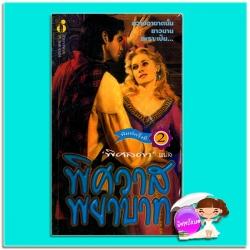 พิศวาสพยาบาท พิมพ์ 2 Love's Forever เชอร์ลี่ บัสบี (Shirlee Busbee) พิศลดา ฟองน้ำ