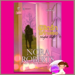 พิชิตรักพิทักษ์เธอ ชุดค่ำคืนแห่งรัก 1 Night Shift (Night Tales 1) นอร่า โรเบิร์ตส์ (Nora Roberts) สีตา แก้วกานต์