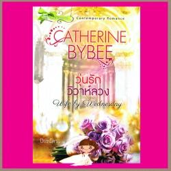 วุ่นรักวิวาห์ลวง ชุด วิวาห์พาฝัน1 (Wife by Wednesday) แคทเธอรีน บายบี (Catherine Bybee) ปิยะฉัตร แก้วกานต์
