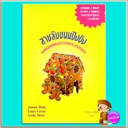 สายลับขนมปังขิง เดอะ คุกกี้ จาร์ เล่มพิเศษ3 Gingerbread Cookie Murder โจแอนน์ ฟลุค (Joanne Fluke) วรรธนา วงษ์ฉัตร เพิร์ล