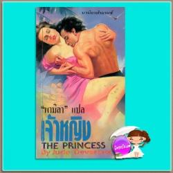เจ้าหญิง The Princess จู๊ด เดเวอโรซ์(Jude Deveraux) พามิลา ธนบรรณ