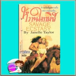 หวานใจทมิฬ Savage Ecstasy จาเนลล์ เทเลอร์ (Janelle Taylor) กฤติกา ฟองน้ำ