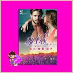 รสรักเหยื่อกามเทพ มัทนีญา โรแมนติค พับลิชชิ่ง Romantic Publishing