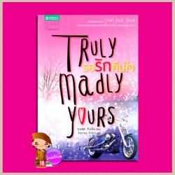 รอรักคืนใจ Truly Madly Yours Truly Madly Yours (Truly, Idaho, #1) ราเชล กิบสัน(Rachel Gibson) จิตราพร โนโตดะ แพรว ในเครืออมรินทร์