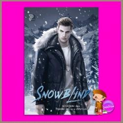 Snowblind Eli Easton ปริศนาPride ไพรด์ ในเครือแก้วกานต์