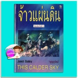 จ้าวแผ่นดิน พิมพ์ครั้งที่ 2 This Calder Sky เจเนต เดลีย์ (Janet Dailey) บุญญรัตน์ เรือนบุญ