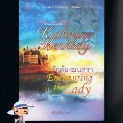 รักต้องมนตรา ชุด ตำนานแห่งเมอร์ลิน Enchanting the Lady แคธริน เคนเนดี้(Kathryne Kennedy) กัญชลิกา Grace