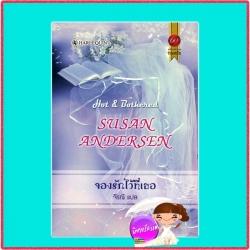 จองรักไว้ที่เธอ Hot&Bothered ซูซาน แอนเดอร์เซ่น(Susan Andersen) จีรณี สมใจบุ๊คส์