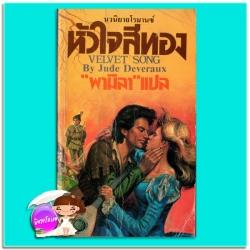 หัวใจสีทอง Velvet Song (The Montgomery Annuals - 4) จู๊ดเดเวอโรซ์(Jude Deveraux) พามิลา ธนบรรรณ