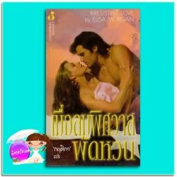 เมื่อลมพิศวาสพัดหวน Irresistible Love Elisa Morgan/เอลิซาเบธ โลเวลล์ ( Elizabeth Lowell) กฤติกา ฟองน้ำ